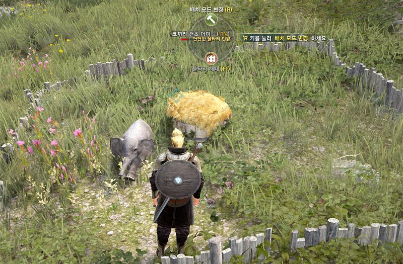 달구 코끼리 획득 방법 추가