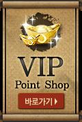 VIP Point Shop